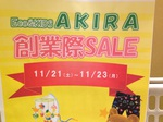 ☆ eco&kids AKIRAの創業祭 ☆