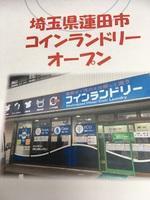 ★コインランドリー蓮田店★
