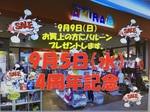 eco&kidsAKIRA東久留米店4周年記念‼