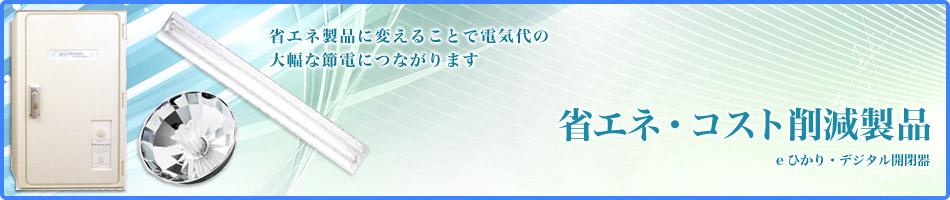 省エネ・コスト削減製品
