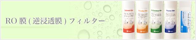 RO膜(逆浸透膜)フィルター
