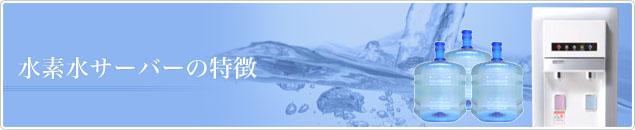 水素水サーバーの特徴